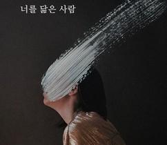 정소현 소설가 '너를 닮은 사람', JTBC 드라마에 맞춰 개정판 나와