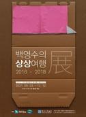 근현대 거장 백영수, 말년 콜라주 26점 '최초 공개'...