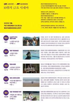 평창군, 2021 평창국제평화영화제 우수작 재상영 참가자 모집