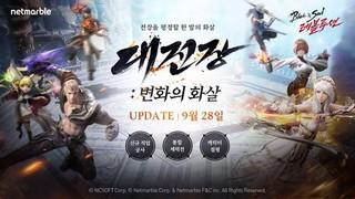 넷마블 '블레이드&소울 레볼루션', '대전장' 대규모 업데이트