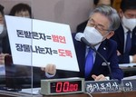 이재명, 1차 대장동 국감 '완승' 판정…민주, 철벽방어