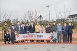고성군-SK에너지, 탄소 중립 숲 만들기  식목행사 개최