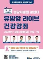 분당차병원, '유방암 치료, 무엇이든 물어보세요' 온라인 라이브 방송 진행
