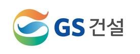 GS건설, 3분기 영업이익 1520억원…영업이익률 7.0%