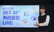 SK텔레콤, 교수진·대학생 대상 'AI 커리큘럼 라이브' 온라인 행사 개최