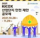 한국산업단지공단, '2021 KICOX 산업단지 안전 제안' 공모