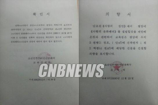 사랑의교회가 오정현 담임목사가 평양과기대를 통해 북한 당국에 50만불(약6억원)을 전달하고 받았다는 확인서와 의향서. 서류 진위여부를 둘러싼 논란이 일고 있다.