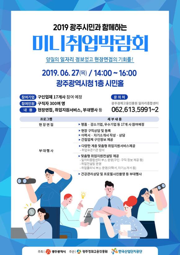 광주광역시, 시민과 함께하는 미니취업박람회 개최 안내 포스터